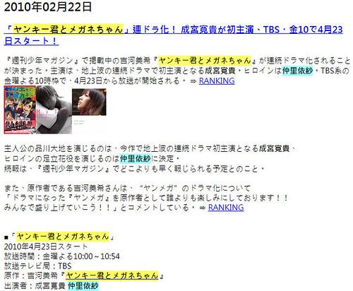 『不良仔與眼鏡妹』真人版演員確認:成宮寛貴、仲里依紗 (by yukiruyu)