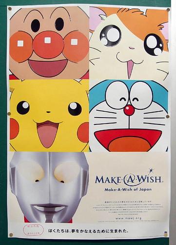 Make a Wish Japan Poster