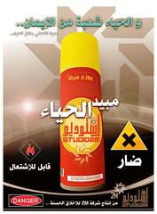 () Tags: studio islam morroco maroc arabe 2m affiche