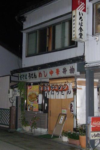 14.老食堂
