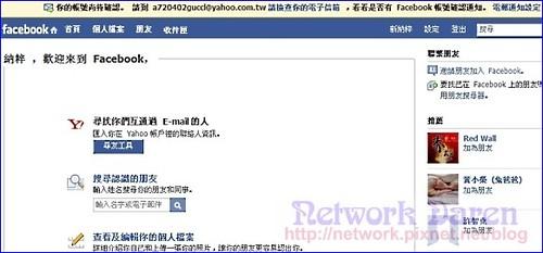 Facebook註冊-7