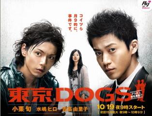 東京dogs DVD
