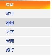 Bing日本 サイドバー