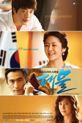 *WED/THURS - SBS - DAE MUL 대물 (2010)