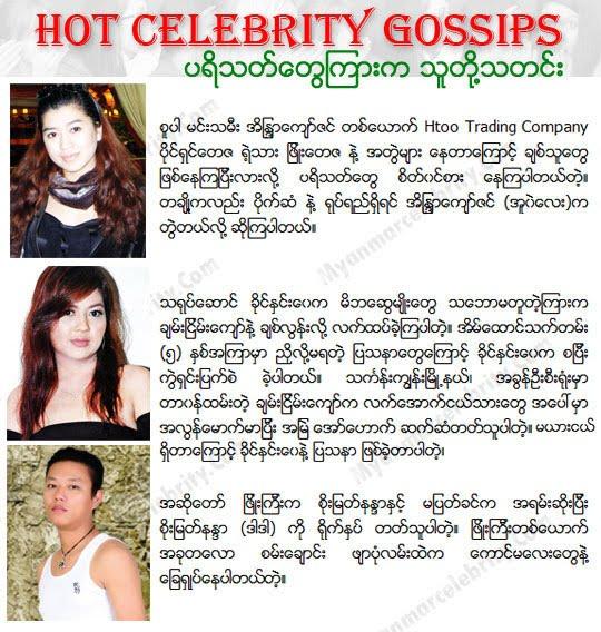 myanmar celebrities nude sex