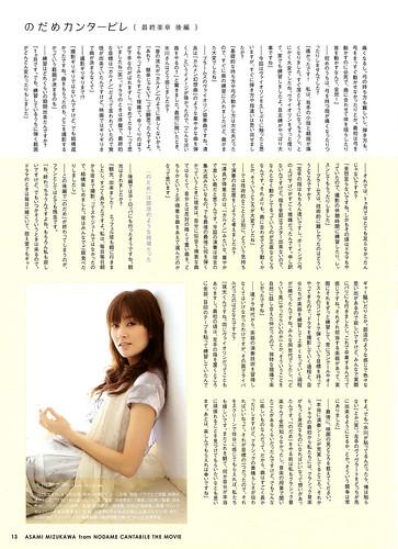 日本映画magazine vol13-p13