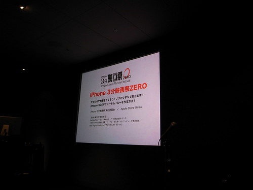 iPhone 3分映画祭 ZERO