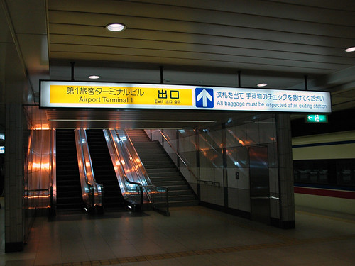 Keisei train station platform underneath Narita Airport