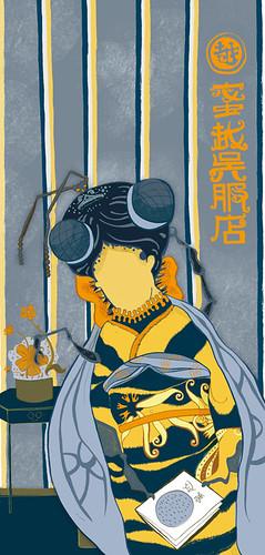 Today the Imperial Theatre, Tomorrow Mitsukoshi