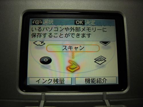 キヤノンPIXUS MP640 スキャナー10
