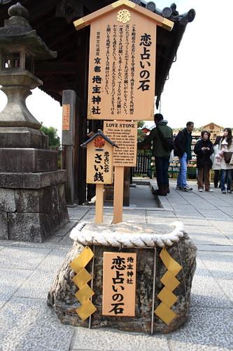 """Love stone"" in Jishu Jinja, Kiyomizu temple"