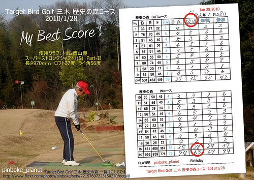 [My Best Score-Amazing 63-pinboke_planet] Target Bird Golf 三木 歴史の森コース 2010/1/28