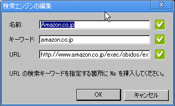 Chromeの検索エンジンにamazon.co.jpを追加する