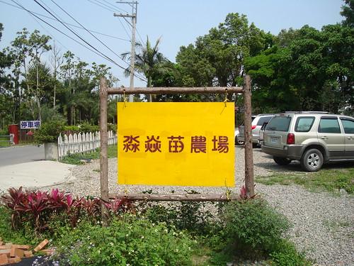 淼焱苗農場