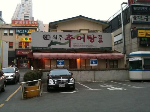회원님이 촬영한 원주 추어탕 전경.
