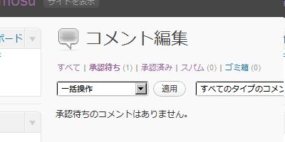 WordPress:承認待ち(1)?