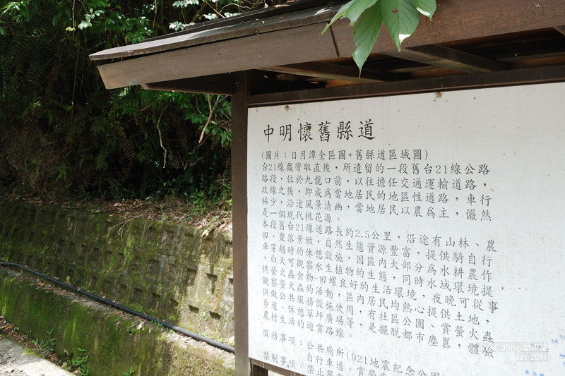 2011_0612_南投。日月潭水社親水步道,內湖山步道DSC_1659
