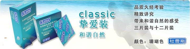 classic_w