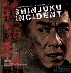 [Poster for Shinjuku Incident]