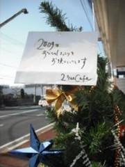091224twotreecafeクリスマス