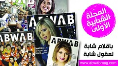 Cenima Ad On Cinescape - ABWAB Magazine (Aziz J.Hayat   ) Tags: girls hot love boys female magazine ad east teen kuwait females middle press  q8  photomania           bueaty  cenima                   abwab