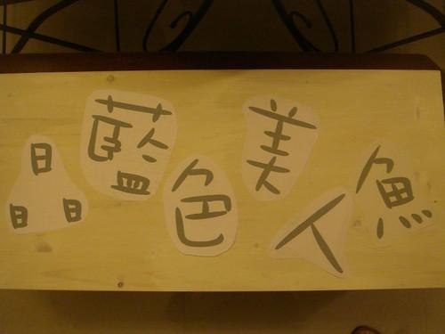 美人魚-潘朵拉Taiwan,Hualien B&B 拍攝的 DSC05776。