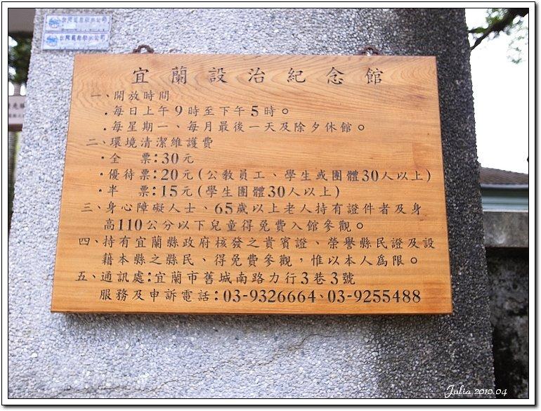 宜蘭設置紀念館 (3)