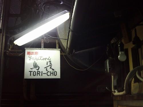 TORI-CHO