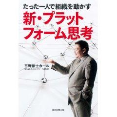 新・プラットフォーム思考by平野敦士カール