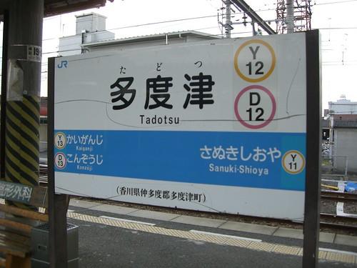 多度津駅/Tadotsu Station
