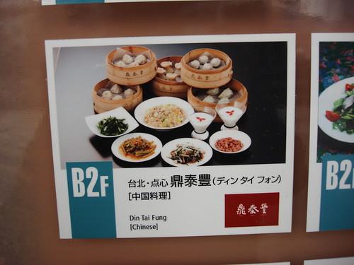 2010-02-16 東京之旅第二天 019
