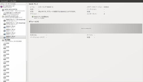 Screenshot-RAID-1 アレイ (RAID-1 アレイ) — ディスク・ユーティリティ1