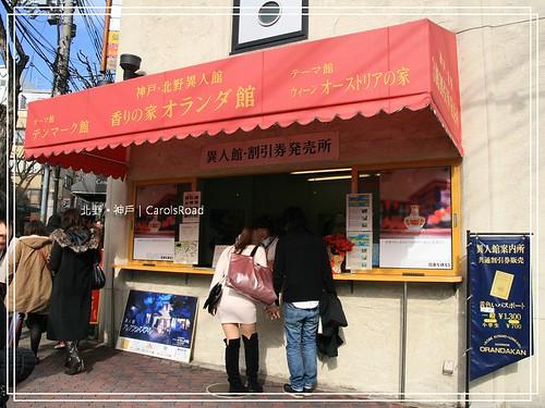 2009-12-12 神戶 001 R