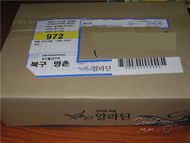 알라딘 배송 상자