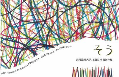 長岡造形大学13期生 卒業制作展「そう」