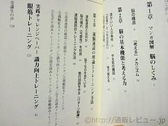 自宅学習講座ソフト「速読セルフトレーニング」の写真6