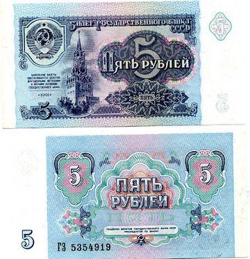 Rusko - RUSSIA 5 RUBLE CCCP SOVIET UNION 1991 P239