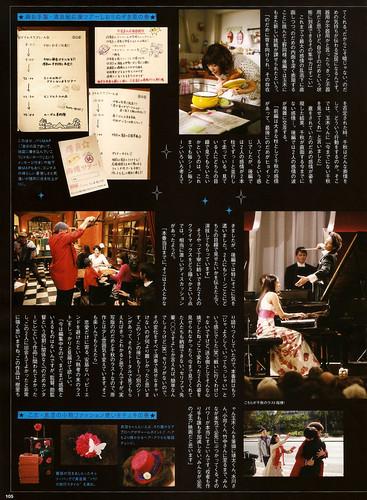 日本映画navi (2010 vol.21) P.105