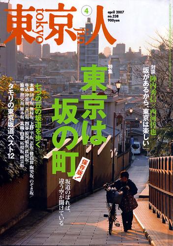 東京人_2007_04