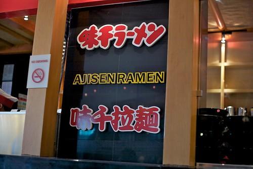 Ajisen Ramen, Flushing