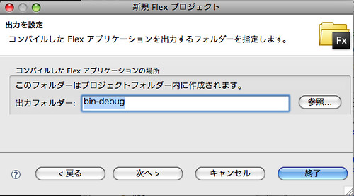 Flash Builder Setting