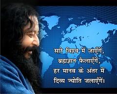 Shri Shri Ashutosh Maharaj - Divya Jyoti Jagrati Sansthan 14 (WebSocial @DJJS) Tags: god divya teacher master vision mission spiritual guru jyoti swaroop maharaj jagrati ashutosh noormahal sansthan nurmahal divyajyoti
