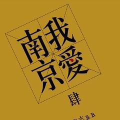 我愛南京 李志