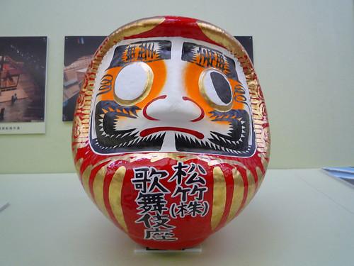 歌舞伎座'09.11.だるま