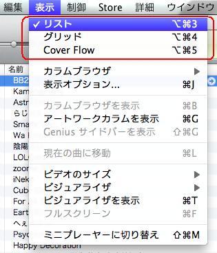 iTunes_applications1
