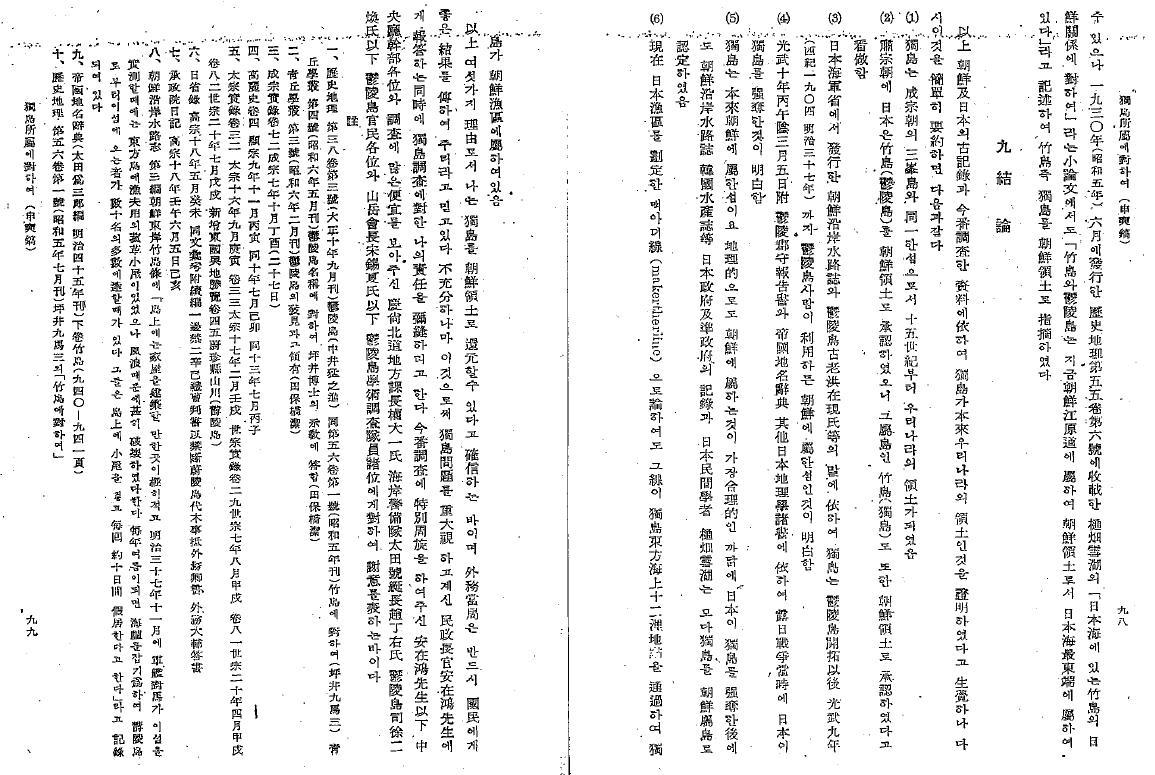1948 申奭鎬「独島所属について」『史海』第1号 1948 12月_7
