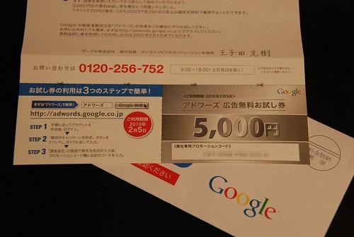 Googleから封筒