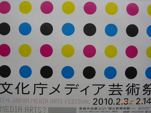 文化庁メディア芸術祭 - 2