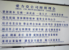 Management Concept (cowyeow) Tags: china sign asian weird funny asia factory failure chinese wrong business engrish badsign chinglish success misspelled funnysign misspell funnychina chinesetoenglish