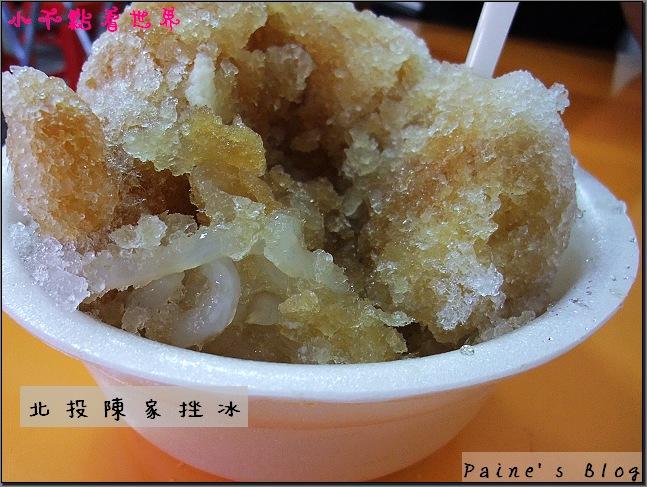 北投陳家剉冰